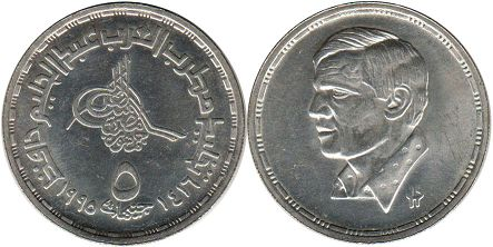 Value 20 25 Coin Egypt 5 Pounds 1995
