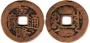 coin China cash 1739-1795 Qianlong