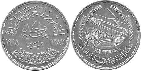 coin Egypt 1 pound 1968