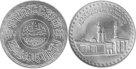 coin Egypt 1 pound 1972
