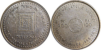 coin Nepal 100 rupee 2016