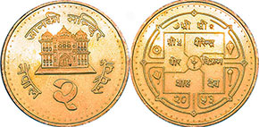 coin Nepal 2 rupee 1996