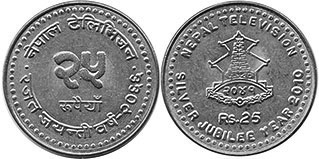 coin Nepal 25 rupee 2010