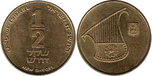coin Israel 1/2 new sheqel 1998