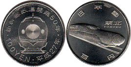 coin Japan 100 yen 2015 Tohoku