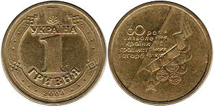coin Ukraine 1 hrivna 2004 Liberation