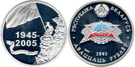 coin Belarus 20 roubles 2005 Victory