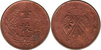 coin China 10 cash 1919