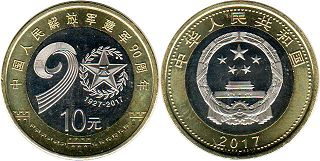 coin China 10 yuan 2017 Army