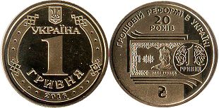 coin Ukraine 1 hrivna 2016 Money Reform