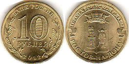 coin Russian Federation 10 roubles 2012