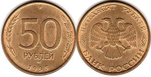 coin Russia 50 roubles 1993