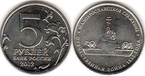 coin Russian Federation 5 roubles 2012