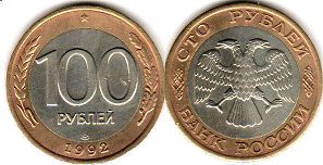 coin Russian Federation 100 roubles 1992