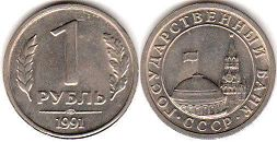 coin Soviet Union Russia 1 rouble 1991
