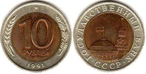 coin Soviet Union Russia 10 roubles 1991