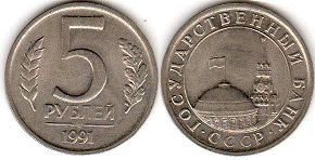 coin Soviet Union Russia 5 roubles 1991