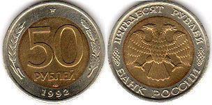 coin Russian Federation 50 roubles 1992