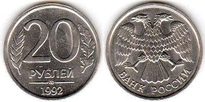 coin Russian Federation 20 roubles 1992
