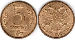 coin Russian Federation 5 roubles 1992