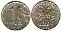 coin Russian Federation 1 rouble 1998