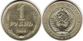 coin Soviet Union Russia 1 rouble 1964