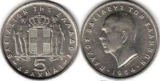 coin Greece 5 drachma 1954
