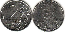 coin Russian Federation 2 roubles 2012