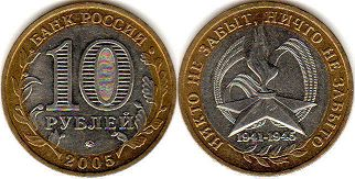 coin Russian Federation 10 roubles 2005