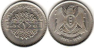 coin Syria 1 pound 1979