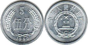 coin chinese 5 fen 1990
