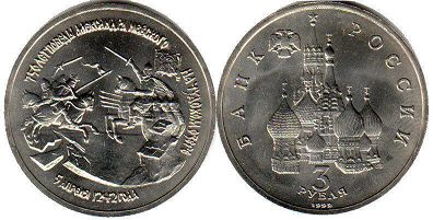 coin Russian Federation 3 roubles 1992