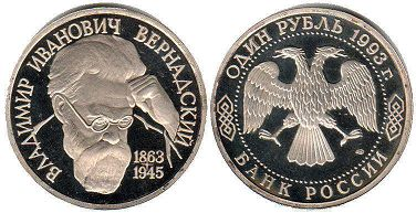 coin Russian Federation 1 rouble 1993
