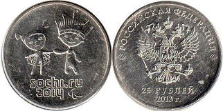coin Russian Federation 25 roubles 2013