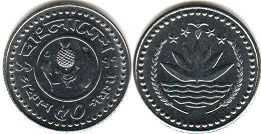 coin Bangladesh 50 poisha 1977