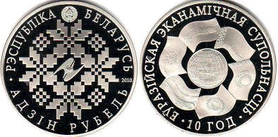coin Belarus 1 rouble 2010