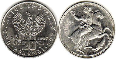coin Greece 20 drachma 1973
