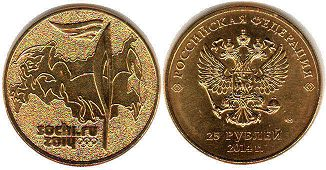 coin Russian Federation 25 roubles 2014