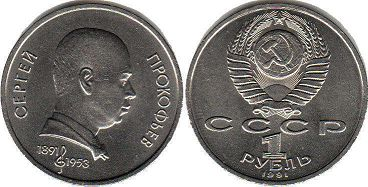 coin USSR 1 rouble 1991