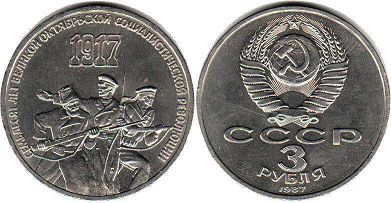 coin USSR 3 roubles 1987