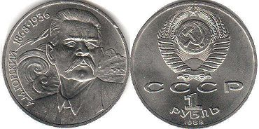 coin USSR 1 rouble 1988