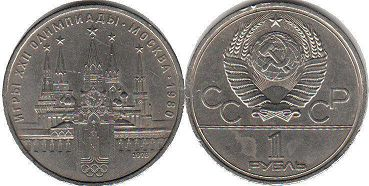 coin USSR 1 rouble 1980
