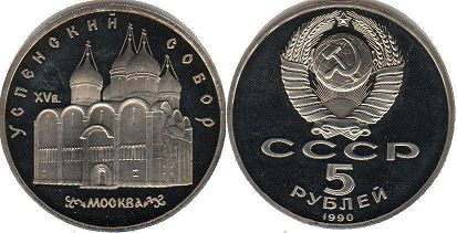 coin USSR 5 roubles 1990