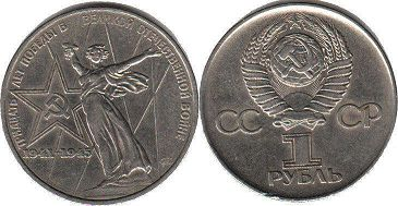 coin USSR 1 rouble 1975