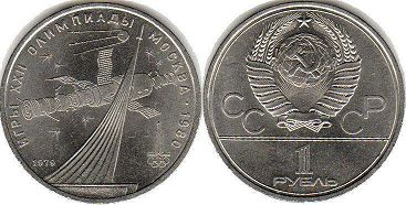 coin USSR 1 rouble 1979