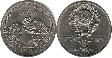 coin USSR 3 roubles 1989