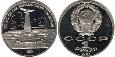 coin USSR 1 rouble 1987