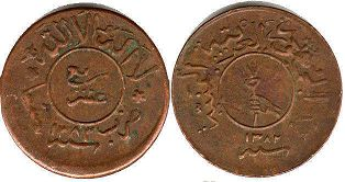coin Yemen 1/40 riyal 1963