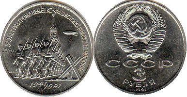 coin USSR 3 roubles 1991