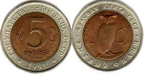 coin USSR 5 roubles 1991